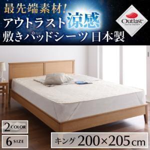最先端素材!アウトラスト涼感敷きパッドシーツ 日本製 キング|purana25