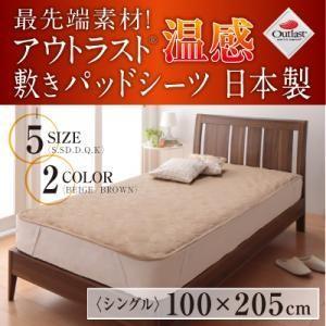 最先端素材!アウトラスト温感敷きパッドシーツ 日本製 シングル|purana25