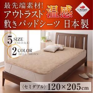 最先端素材!アウトラスト温感敷きパッドシーツ 日本製 セミダブル|purana25