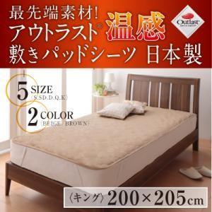 最先端素材!アウトラスト温感敷きパッドシーツ 日本製 キング|purana25