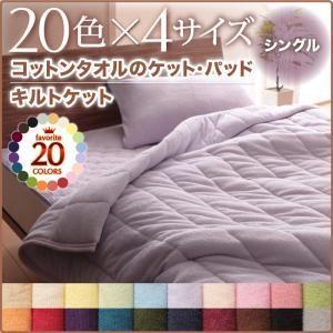 20色から選べる!365日気持ちいい!コットンタオルキルトケット シングル purana25