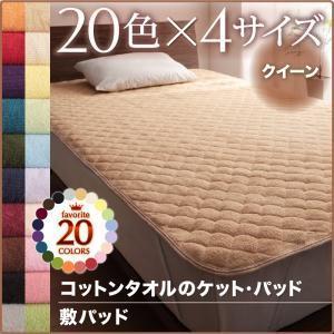 20色から選べる!365日気持ちいい!コットンタオル敷パッド クイーン purana25