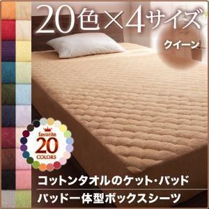20色から選べる!365日気持ちいい!コットンタオルパッド一体型ボックスシーツ クイーン purana25