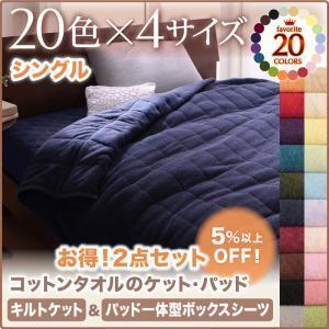 20色から選べる!365日気持ちいい!コットンタオルキルトケット&パッド一体型ボックスシーツ シングル purana25