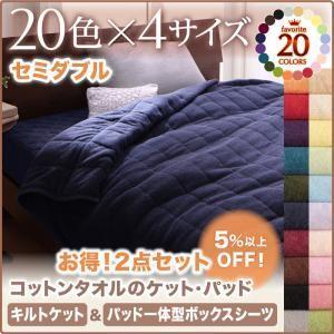 20色から選べる!365日気持ちいい!コットンタオルキルトケット&パッド一体型ボックスシーツ セミダブル purana25
