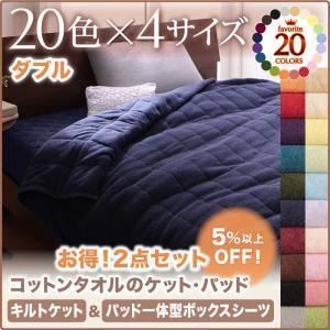 20色から選べる!365日気持ちいい!コットンタオルキルトケット&パッド一体型ボックスシーツ ダブル purana25