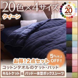 20色から選べる!365日気持ちいい!コットンタオルキルトケット&パッド一体型ボックスシーツ クイーン purana25
