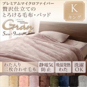 プレミアムマイクロファイバー贅沢仕立てのとろける毛布 gran グラン 発熱わた入り2枚合わせ毛布単品 キング|purana25