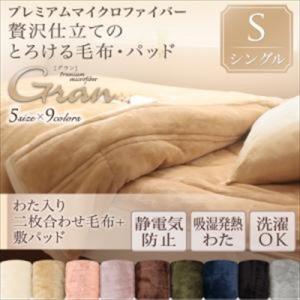 プレミアムマイクロファイバー贅沢仕立てのとろける毛布・パッド gran グラン 発熱わた入り2枚合わせ毛布+敷パッド シングル|purana25