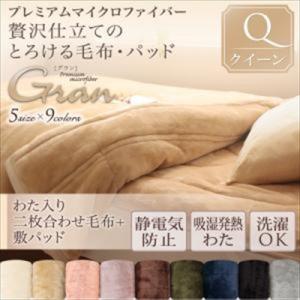 プレミアムマイクロファイバー贅沢仕立てのとろける毛布・パッド gran グラン 発熱わた入り2枚合わせ毛布+敷パッド クイーン|purana25