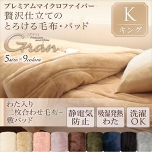 プレミアムマイクロファイバー贅沢仕立てのとろける毛布・パッド gran グラン 発熱わた入り2枚合わせ毛布+敷パッド キング|purana25