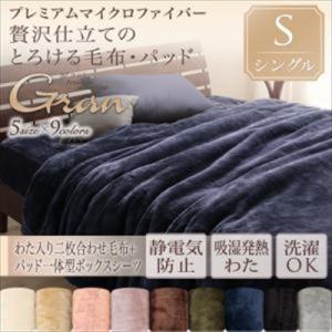 プレミアムマイクロファイバー贅沢仕立てのとろける毛布・パッド gran グラン 発熱わた入り2枚合わせ毛布+パッド一体型ボックスシーツ シングル|purana25