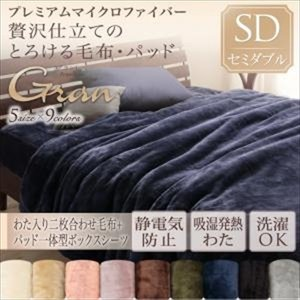 プレミアムマイクロファイバー贅沢仕立てのとろける毛布・パッド gran グラン 発熱わた入り2枚合わせ毛布+パッド一体型ボックスシーツ セミダブル|purana25