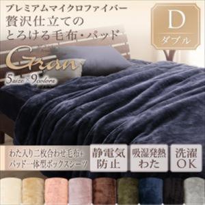 プレミアムマイクロファイバー贅沢仕立てのとろける毛布・パッド gran グラン 発熱わた入り2枚合わせ毛布+パッド一体型ボックスシーツ ダブル|purana25