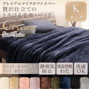 プレミアムマイクロファイバー贅沢仕立てのとろける毛布・パッド gran グラン 発熱わた入り2枚合わせ毛布+パッド一体型ボックスシーツ キング|purana25