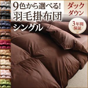 9色から選べる!羽毛布団 ダックタイプ 掛け布団 シングル|purana25