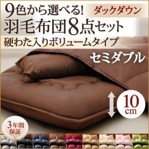 9色から選べる!羽毛布団 ダックタイプ 8点セット  硬わた入りボリュームタイプ セミダブル|purana25