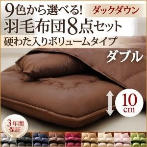9色から選べる!羽毛布団 ダックタイプ 8点セット  硬わた入りボリュームタイプ ダブル|purana25