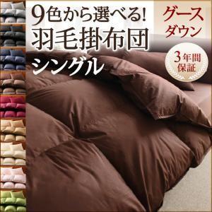 9色から選べる!羽毛布団 グースタイプ 掛け布団 シングル|purana25