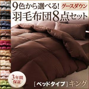 9色から選べる!羽毛布団 グースタイプ 8点セット ベッドタイプ キング purana25
