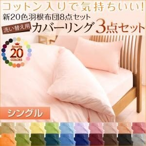 新20色羽根布団8点セット洗い替え用布団カバー3点セット(シングル)|purana25