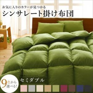 9色から選べる!シンサレート入り掛布団 セミダブル|purana25
