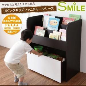 リビングキッズファニチャーシリーズ SMILE スマイル おもちゃ箱付き絵本ラック|purana25