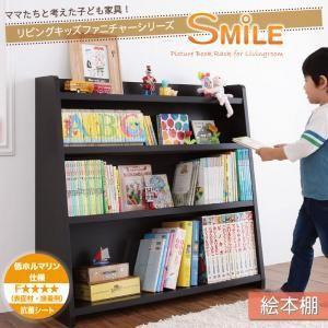 リビングキッズファニチャーシリーズ SMILE スマイル 絵本棚|purana25