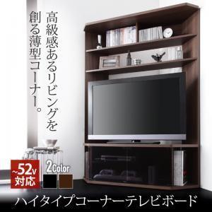 ハイタイプコーナーテレビボード 〜52Vまで Nova ノヴァ テレビ台|purana25