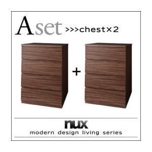 シンプルモダンリビングシリーズ nux ヌクス Aセット チェスト×2個|purana25