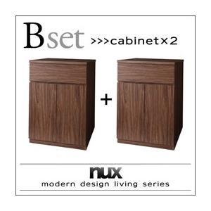 シンプルモダンリビングシリーズ nux ヌクス Bセット キャビネット×2個|purana25