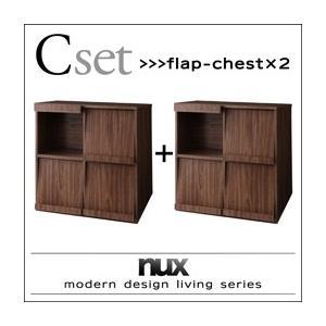 シンプルモダンリビングシリーズ nux ヌクス Cセット フラップチェスト×2個|purana25