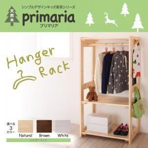 天然木シンプルデザインキッズ家具シリーズ Primaria プリマリア ハンガーラック|purana25