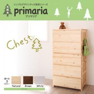 天然木シンプルデザインキッズ家具シリーズ Primaria プリマリア チェスト|purana25