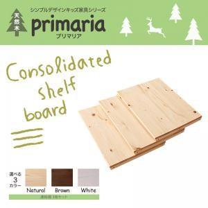 天然木シンプルデザインキッズ家具シリーズ Primaria プリマリア 連結棚3枚セット|purana25