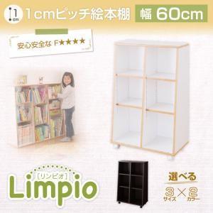 キャスター付1cmピッチ絵本棚 Limpio リンピオ 60cm|purana25