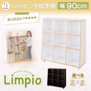 キャスター付1cmピッチ絵本棚 Limpio リンピオ 90cm|purana25
