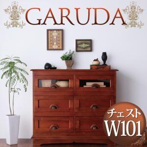 チェスト幅101 アンティーク調アジアン家具シリーズ RADOM ラドム|purana25