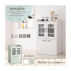 ミニキッチン収納シリーズ amitie アミティエ ミニ食器棚|purana25
