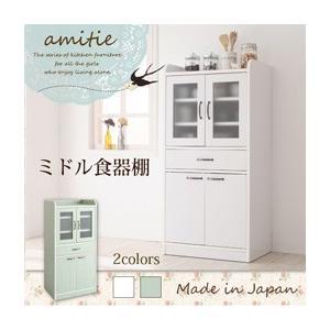 ミニキッチン収納シリーズ amitie アミティエ ミドル食器棚|purana25