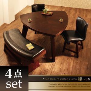 アジアンモダンデザインダイニング 縁〜EN /4点セット(テーブル+回転チェア×2+ベンチ)|purana25