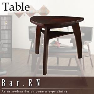 アジアンモダンデザインカウンターダイニング Bar.EN/バーテーブル(W135)|purana25