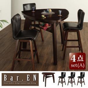 アジアンモダンデザインカウンターダイニング Bar.EN/4点セットAタイプ(テーブル+チェア×3)|purana25