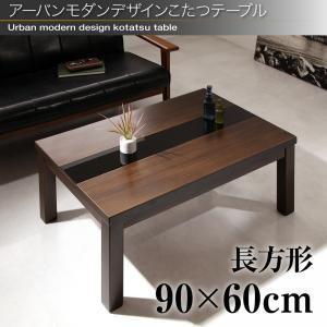 アーバンモダンデザインこたつテーブル GWILT グウィルト/長方形(90×60)|purana25