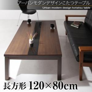 アーバンモダンデザインこたつテーブル GWILT グウィルト/長方形(120×80)|purana25