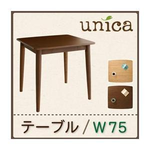 天然木タモ無垢材ダイニング unica ユニカ/テーブル(W75)|purana25
