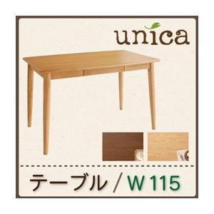 天然木タモ無垢材ダイニング unica ユニカ/テーブル(W115)|purana25