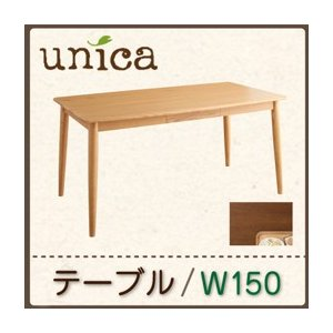 天然木タモ無垢材ダイニング unica ユニカ/テーブル(W150)|purana25