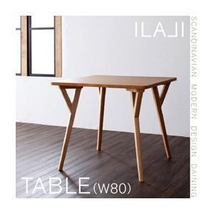 北欧モダンデザインダイニング ILALI イラーリ/テーブル(W80)|purana25