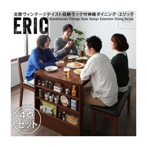 収納ラック付 伸縮ダイニング 北欧ヴィンテージテイスト Eric エリック/4点セット(テーブル+チェア×2+ベンチ)|purana25